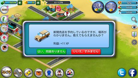 City Island ™:アップグレードや利益回収、困った人の手助けで経験値(XP)を入手