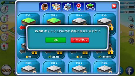 City Island ™:資金もしくはゴールドを支払うことで区画を拡大できる