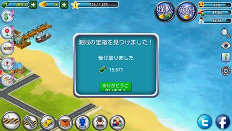 City Island ™:海賊の宝箱の中にはお宝が!