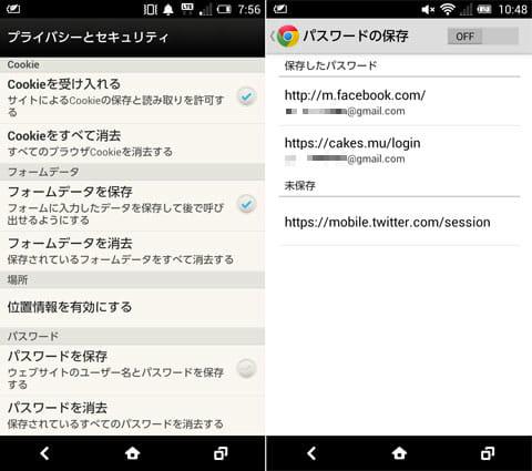 ブラウザの「設定」画面(左)Chromeの「パスワードの保存」画面(右)