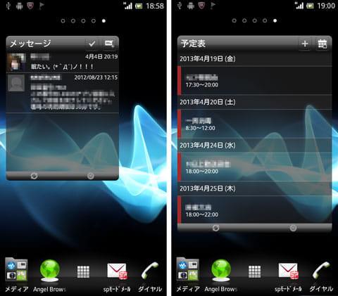 Android Pro Widgets:メッセージのウィジェット(左)予定表のウィジェット(右)