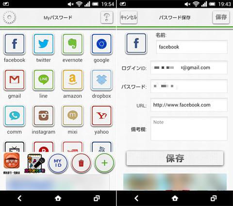 パスワード管理マネージャー(ぱすわーど保存・ロックアプリ):サービスごとにアイコンで表示され、見やすい(左)入力も簡単(右)