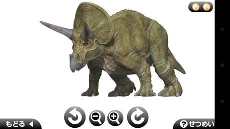 つくろう!恐竜大図鑑~第一章 古代の覇王編~ライト版:調査レベルが上がると復元されたビジュアルに変化していく