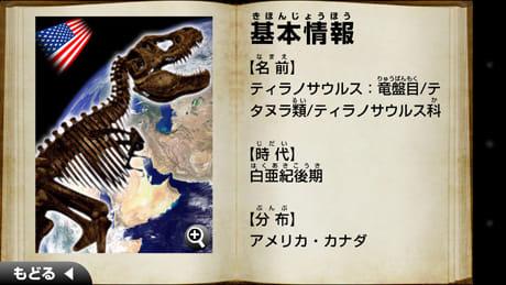 つくろう!恐竜大図鑑~第一章 古代の覇王編~ライト版:図鑑では発見した恐竜の解説が見られる