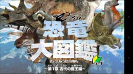 つくろう!恐竜大図鑑~第一章 古代の覇王編~ライト版
