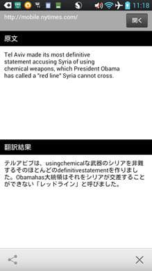 英語翻訳ブラウザ:翻訳結果のクリップ。翻訳元の英文も確認できます