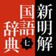 『新明解国語辞典 第七版』~独自の語釈が秀逸な日本でいちばん売れている国語辞典~