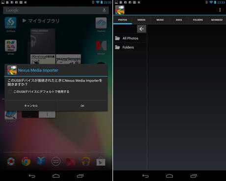 Nexus Media Importer:USBメモリを接続すると、自動的にメッセージが表示(左)OKをタップ後、アプリが起動(右)
