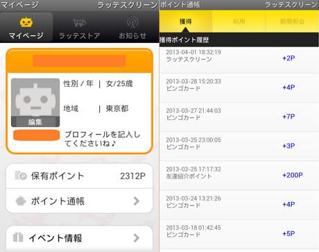 スライドで月1,000円ゲット!ㅡ ラッテスクリーン:「マイページ」でポイントを確認(左)「獲得ポイント履歴」画面(右)