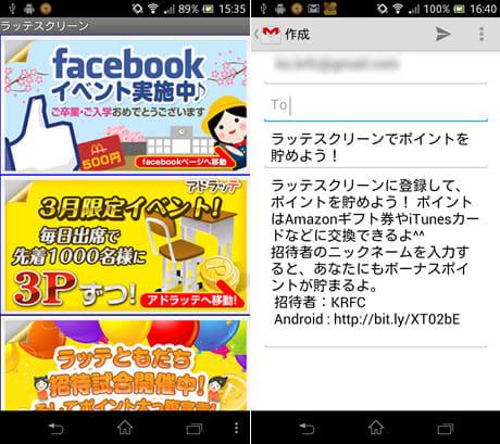 スライドで月1,000円ゲット!ㅡ ラッテスクリーン:各種イベントに参加すると高ポイントが獲得できるかも(左)友達にアプリを紹介する際はメールやSNSを利用(右)