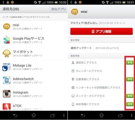 LINE アンチウイルス:アプリ一覧画面(左)アプリ毎に取得している権限を確認できる(右)