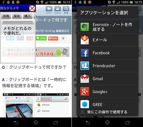 見ながらメモ:上部のボタンは左右にスクロールできる(左)「共有」からとったメモを別アプリに保存等できる(右)
