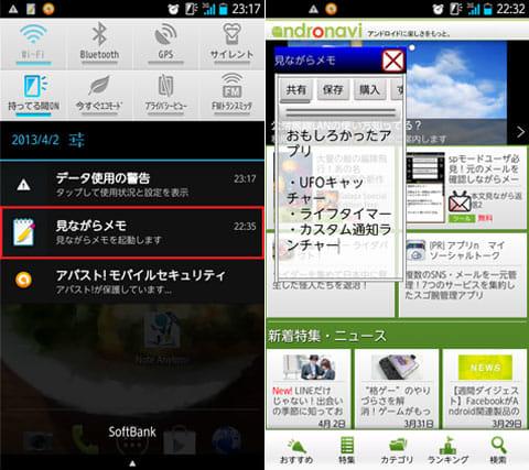 見ながらメモ:他のアプリ起動中でも、通知領域から起動できる(左)画面を見ながらメモできて便利(右)