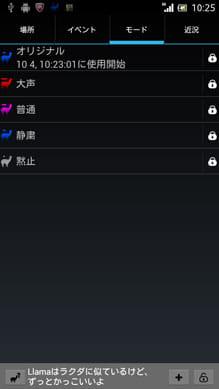 Llama - Location Profiles:モード画面。デフォルトの登録ワードが個性的でおもしろい