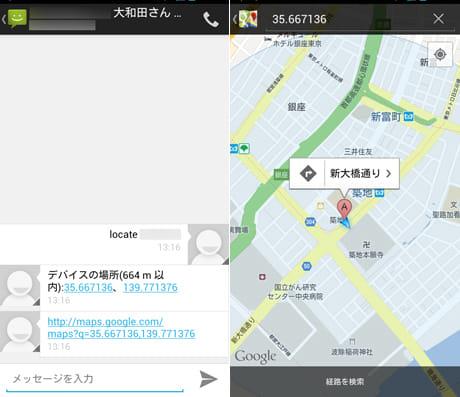 SMSに端末の位置情報リンクが送られてくる(左)リンクを開くと地図で端末の位置を確認できる(右)