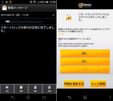 ロックが完了すると、SMSで通知がくる(左)ロックされた端末。ロック解除は登録した友人に解除コマンドをSMS送信してもらう(左)