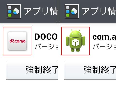 キャリアのプリインストールアプリ(左)中枢に近いドロイド君アイコンのアプリ(右)
