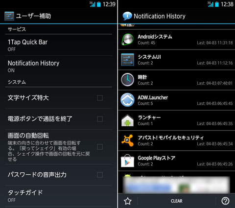 Notification History:「ユーザー補助」から本アプリをON(左)見逃した通知情報をさかのぼって確認(右)