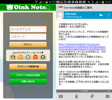 クラウド家計簿「Oink Note」無料版:ログイン画面(左)URL付きの返信メール(右)