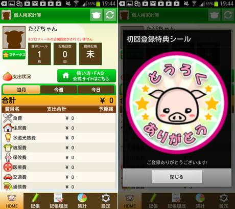 クラウド家計簿「Oink Note」無料版:ホーム画面(左)ゲーム感覚でシールをゲット(右)