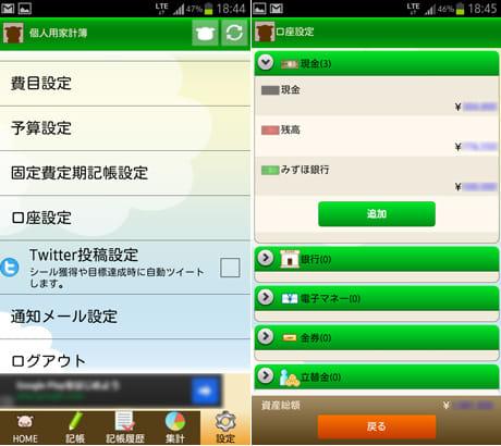 クラウド家計簿「Oink Note」無料版:設定画面(左)口座設定画面(右)