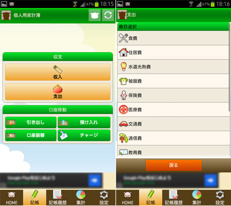 クラウド家計簿「Oink Note」無料版:収支記録画面(左)支出項目選択画面(右)