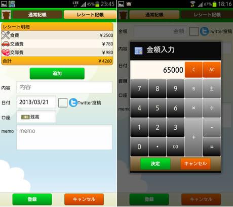 クラウド家計簿「Oink Note」無料版:複数同時入力ができるレシート記録(左)金額入力画面(右)