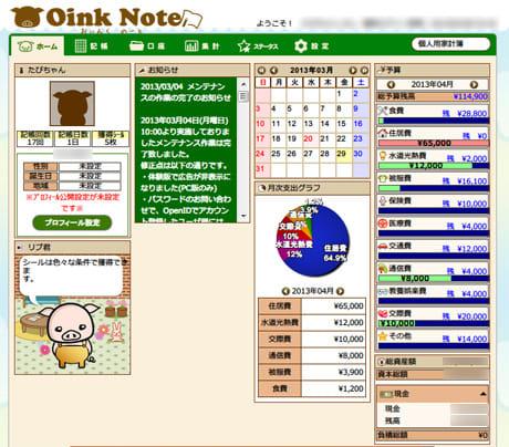クラウド家計簿「Oink Note」無料版:PCサイトの画面