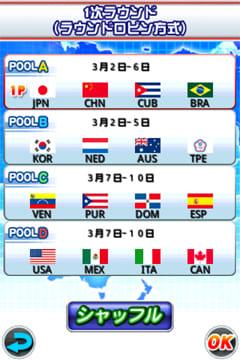 パワフルプロ野球 2013 WBC:ポイント2