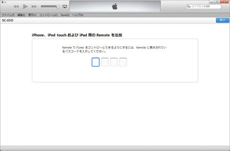 Retune:iTunes画面