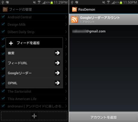 RssDemonニュース&ポッドキャストリーダー:「+」ボタンからフィードを追加(左)Googleアカウントから『Google Reader』のフィードをインポート(右)