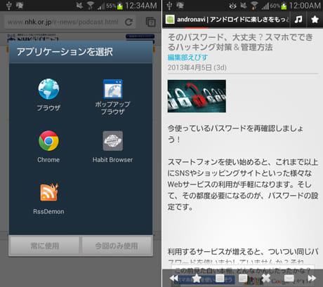 RssDemonニュース&ポッドキャストリーダー:様々なアプリを選択してフィードを登録(左)下部のナビゲーションより記事の移動等が可能(右)