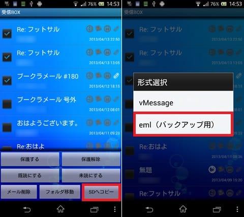 sdメール:「SDへコピー」を選択(左)「eml」形式でバックアップ(右)