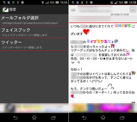sdメール:バックアップしたフォルダを選択(左)デコメールもきちんと表示される(右)