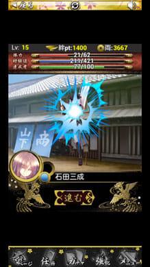 戦国幻想曲:ミッション画面。石田三成の場合は「殴る」エフェクト