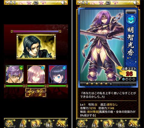 戦国幻想曲:ボス戦で戦友が助けに来る(左)序盤ではかなりの性能を誇る明智光秀(右)