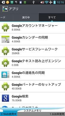必読!停止させてはいけないアプリ【Android 4.0以降限定】