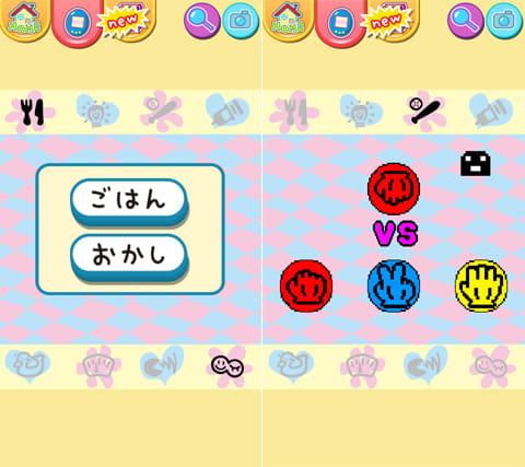 たまごっち スマホで発見!!:食事をあげよう(左)じゃんけんで遊ぼう(右)