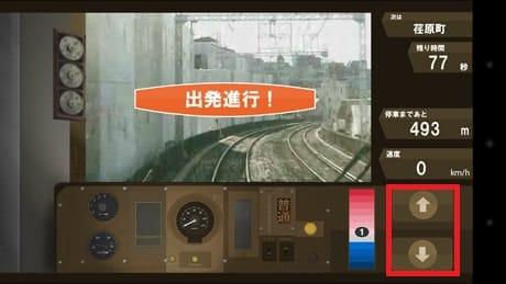 あなたも電車の運転士 Beta:操作は上下の矢印をタップするだけ