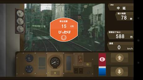 あなたも電車の運転士 Beta:ピタッと止まるのはかなり難しい