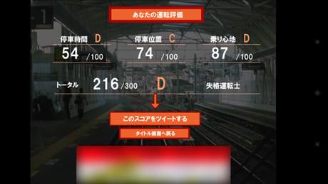 あなたも電車の運転士 Beta:スピードはゆっくり落とすなど、乗り心地にも配慮した運転をしよう
