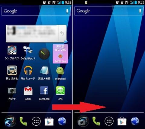 通知領域を活用したアプリを使用前(左)使用後(右)