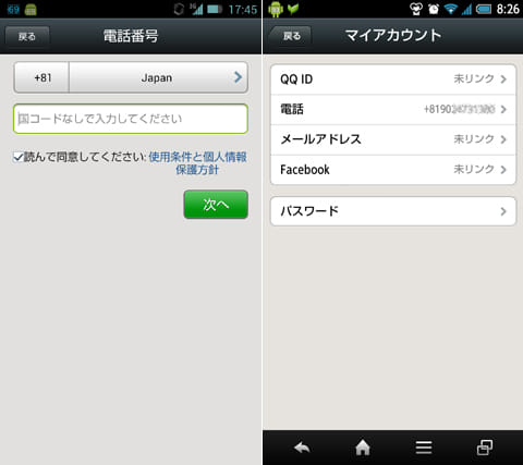 WeChat:電話番号の入力(左)「マイアカウント」画面(右)