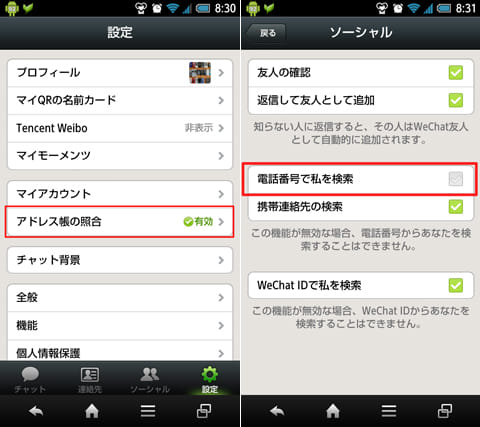 WeChat:アドレス帳の照合(左)電話番号での検索はチェックを外しておく(右)