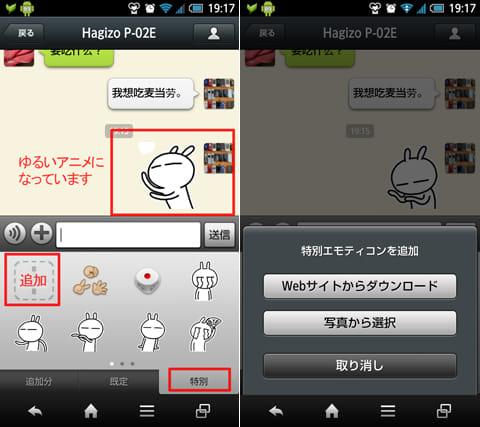 WeChat:『LINE』のスタンプのような感覚で使えるエモティコン(左)新たなエモティコンの取得も可能(右)