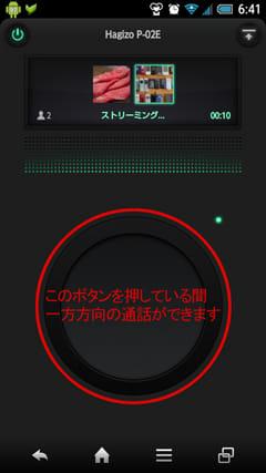WeChat:トランシーバ風の画面もおもしろいライブチャット