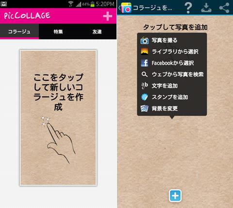 PicCollage 写真ピックコラージュ:アプリ起動画面(左)写真の追加画面(右)