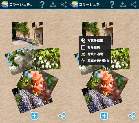 PicCollage 写真ピックコラージュ:写真読込画面(左)写真編集項目(右)