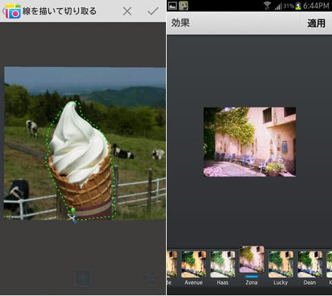 PicCollage 写真ピックコラージュ:切り抜き画面(左)エフェクト画面(右)