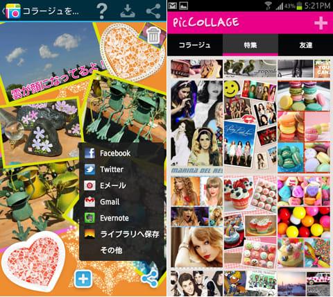 PicCollage 写真ピックコラージュ:コラージュの共有(左)特集画面(右)